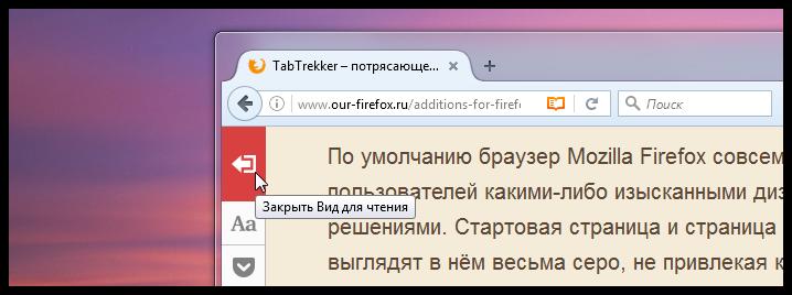 Enable read mode in Firefox (4)