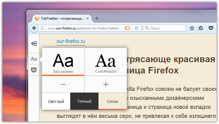 Setting reading mode in Firefox (2)